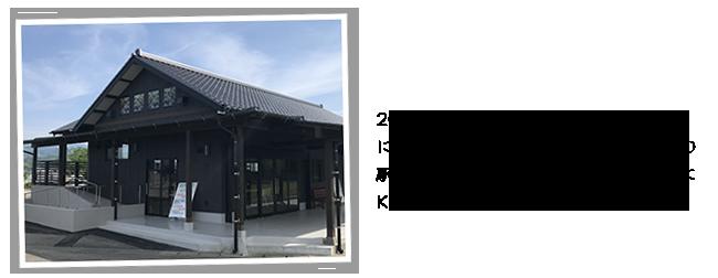 2018年4月には熊本県球磨郡あさぎり町にある「おかどめ幸福駅」(日本の現役の駅で唯一駅名に「幸福」がつく駅です)にKUMAKURO2店舗目をオープン